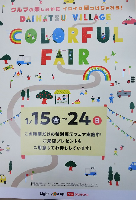 COLORFUL FAIR 開催中!!